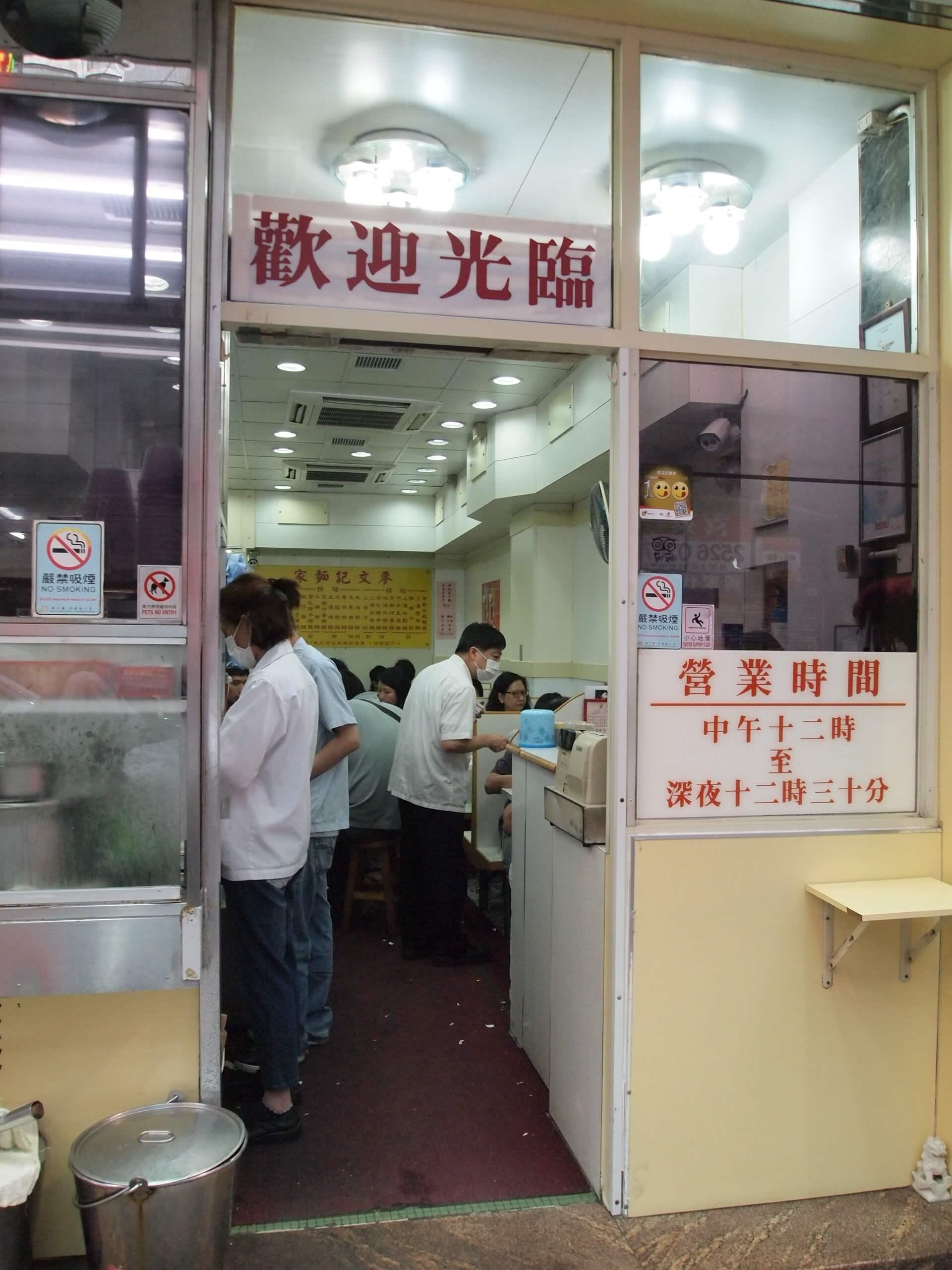 麥文記麺家(マクマンキー)絶品の輪ゴム麺