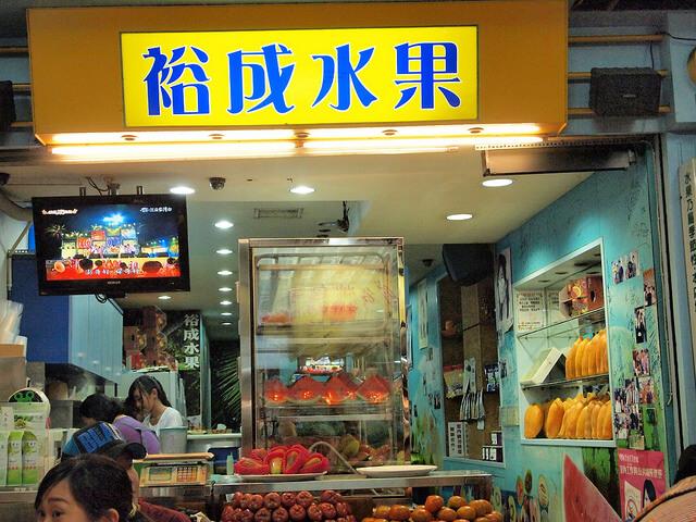「裕成水果」台南ではデザートは果物屋さんで