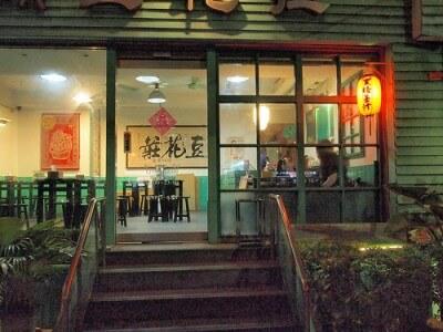 庄頭豆花担 美味しいお豆腐デザートのお店
