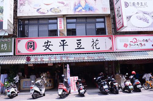 「同記安平豆花」老舗のお豆腐デザートはクラシカルなお味