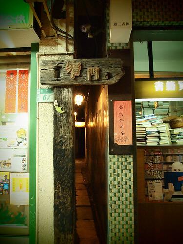 「窄門珈琲」恐ろしく狭い入口だけど中は窮屈さはみじんも感じない、レトロで居心地のいいカフェ