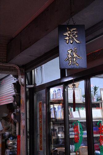 100年老店「振發茶行」古い茶桶を見に行くだけも価値がある