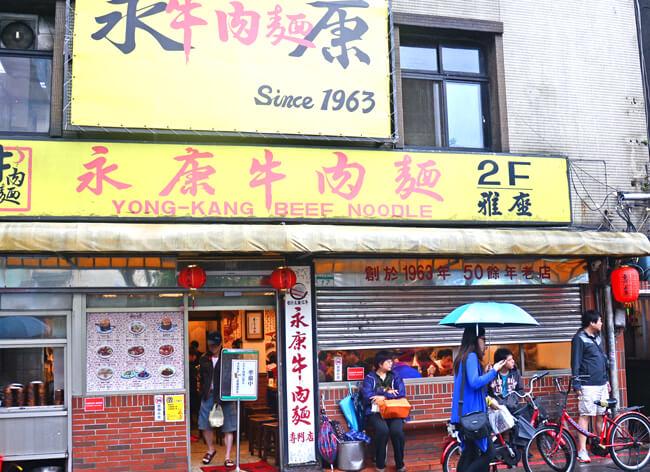 「永康牛肉麺」行列覚悟:お肉がごろごろ入った牛肉麺はしっかりとした老舗のお味