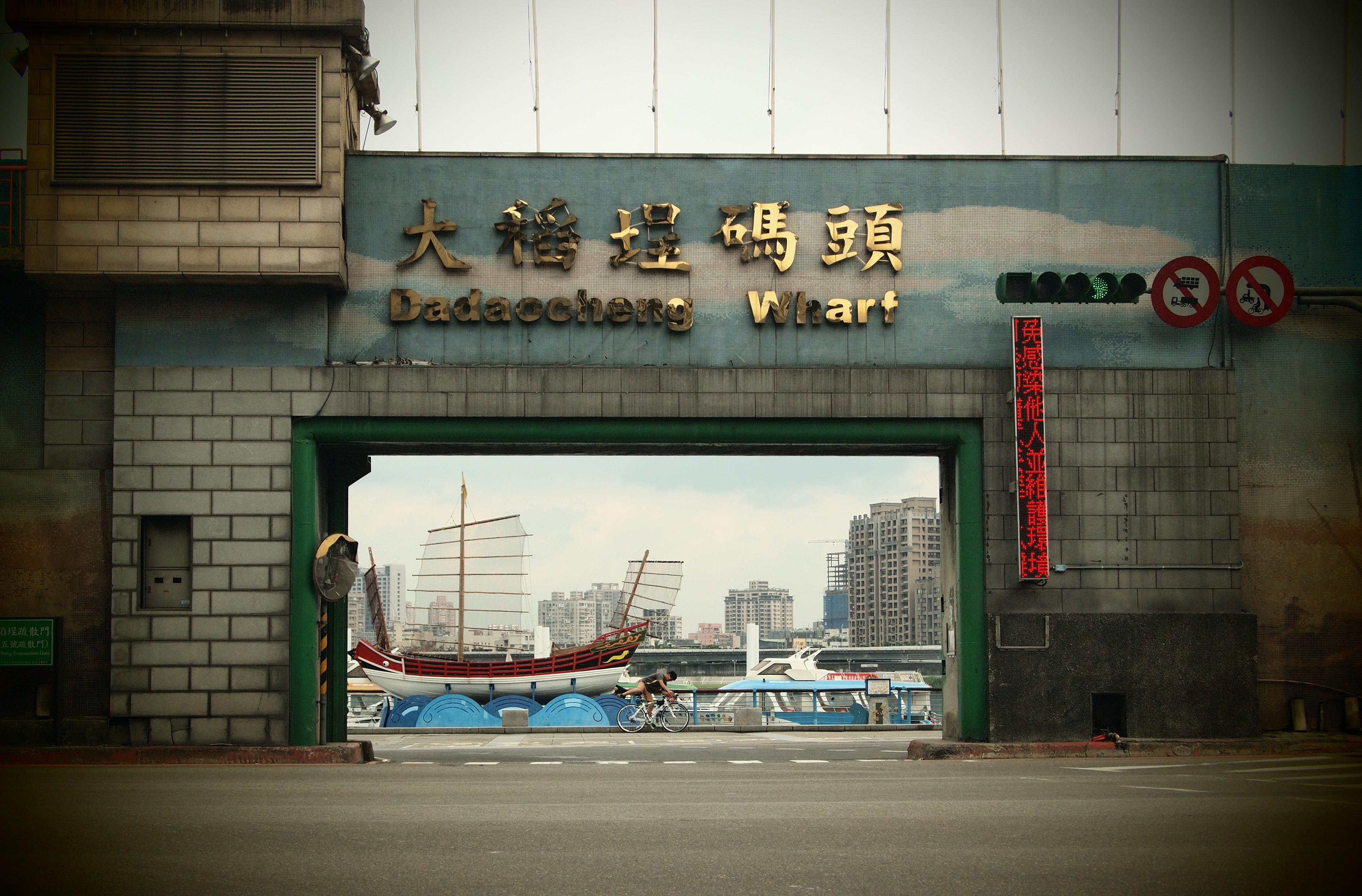 【台北セピア色の風景】大稲埕から迪化街を想う