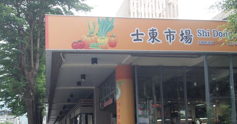 「士東市場」天母の高級市場にお土産「花生酥」を買いに行く