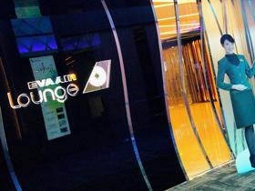EVA AIR エバー航空ラウンジ近未来的な『Infinity』@桃園空港