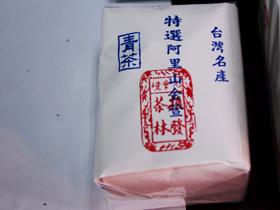 『振發茶行』台湾最古のお茶屋さんでお茶を買う その他の100年老店のお茶屋もご紹介