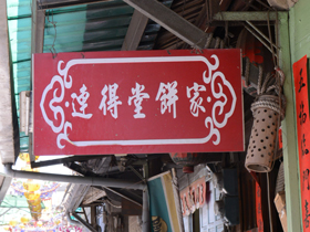 特別なお煎餅【台南】 連得堂餅家