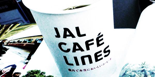 「JAL CAFE LINES 機内で飲むほんとうに美味しいコーヒー」を飲んでみました